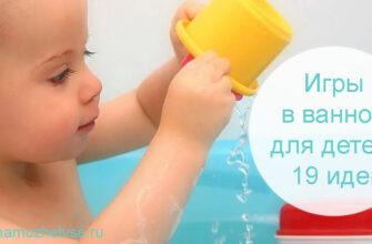 Игры в ванной для детей