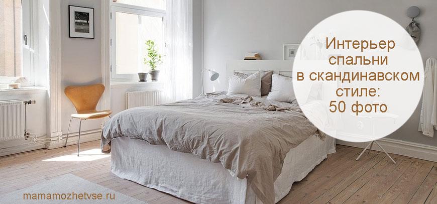 фото интерьера спальни в скандинавском стиле