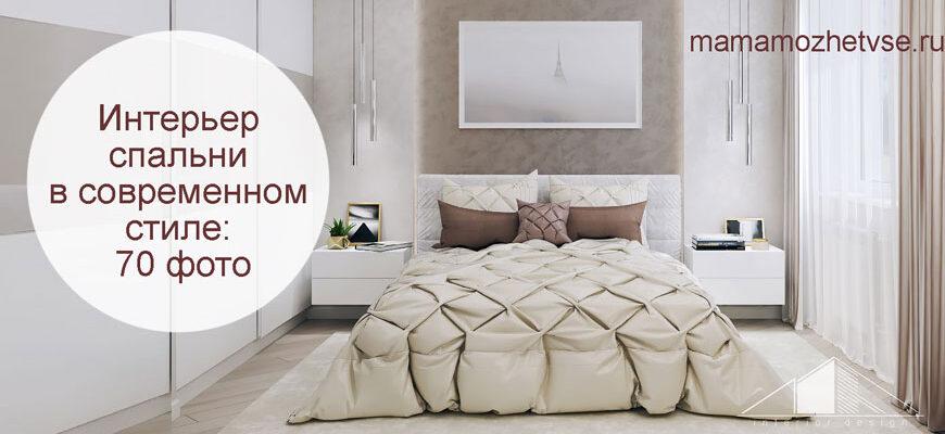 интерьер спальни в современном стиле в светлых тонах