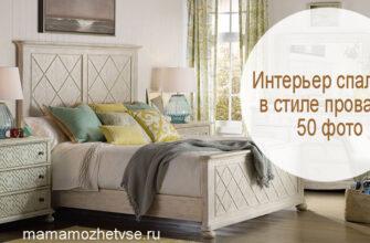 Интерьер спальни в стиле прованс 22