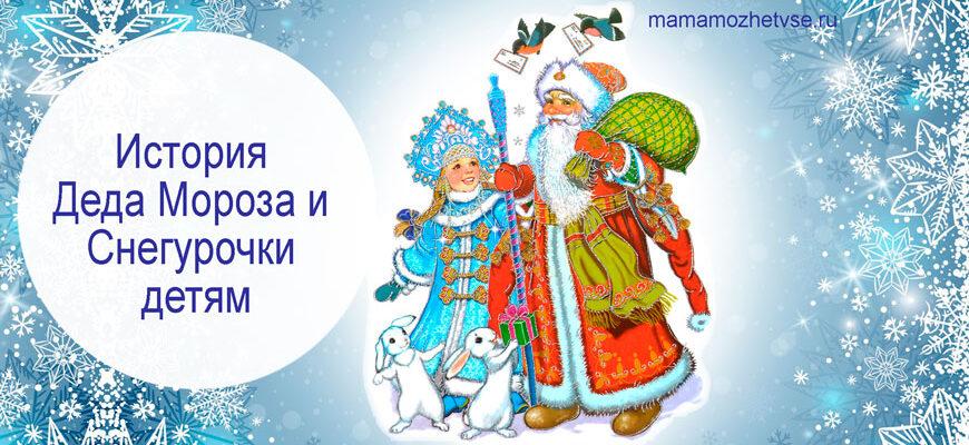 История Деда Мороза и Снегурочки детям и взрослым