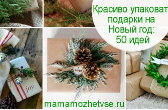 Как красиво упаковать подарки на Новый год
