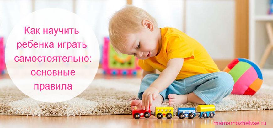 Как научить ребенка играть самостоятельно в 2 года
