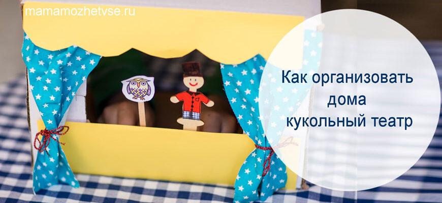 маленький кукольный театр из коробки 2