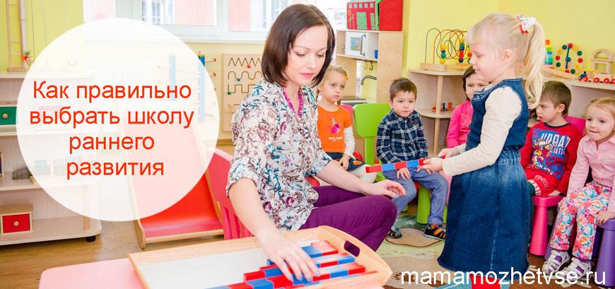 Как правильно выбрать школу раннего развития для ребенка