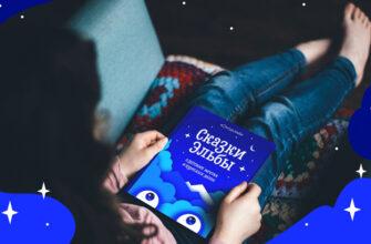 «Сказки Эльбы о детских мечтах и взрослых делах»