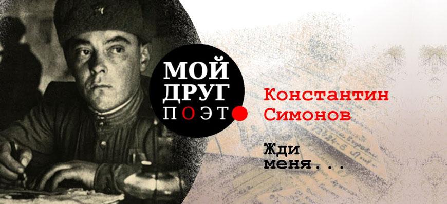 "Константин Симонов ""Жди меня..."""