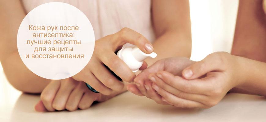 Кожа рук после антисептика