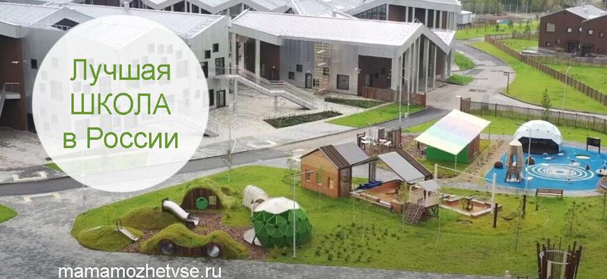 Лучшая школа в Иркутске