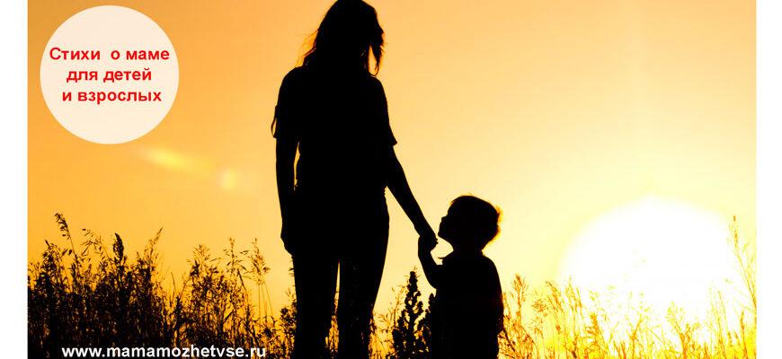 Стихи о маме для детей и взрослых