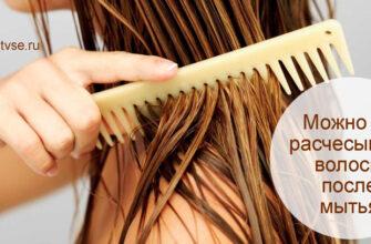 Можно ли расчесывать волосы после мытья