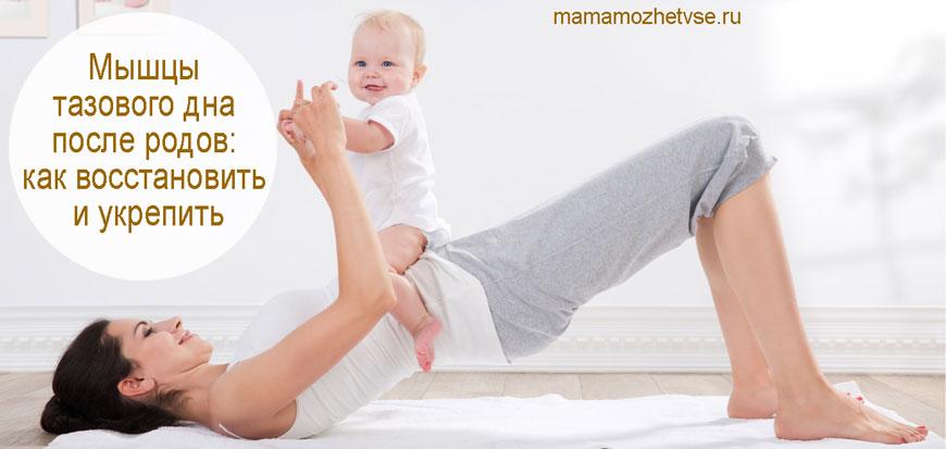 укрепление мышц тазового дна после родов