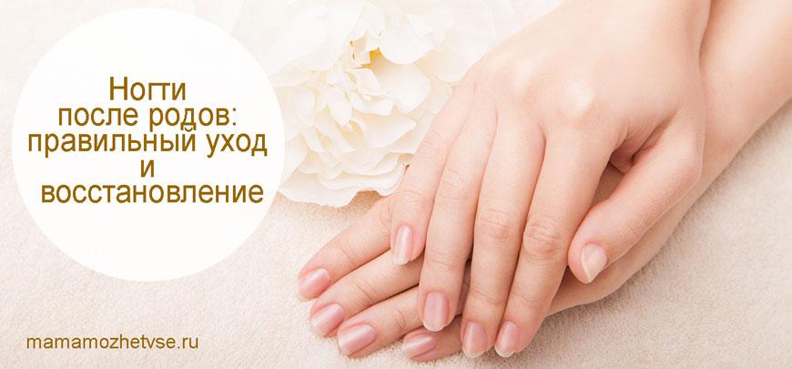 Ногти после родов