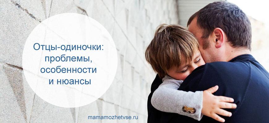 Отцы-одиночки: проблемы и решения