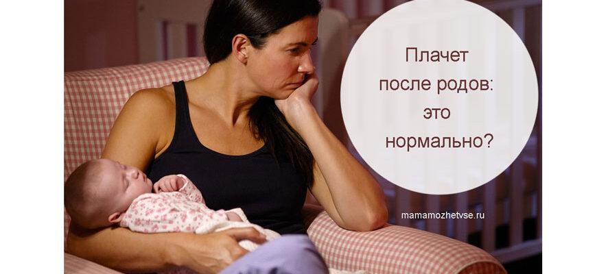 после родов все время плачу