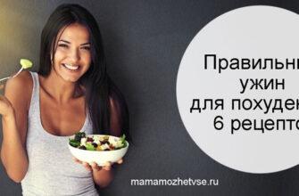 Правильный ужин для похудения