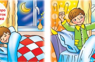 Загадки про части суток для детей