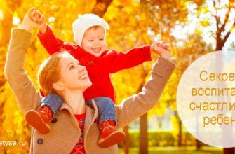основные секреты воспитания счастливого ребенка