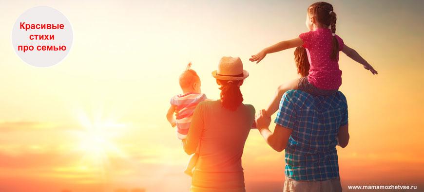 Красивые стихи про семью