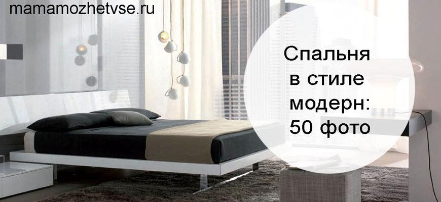 фото спальни в стиле модерн