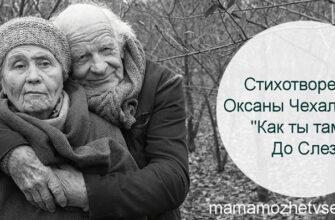 Стихотворение Оксаны Чехалиной