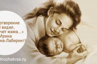 «Я видел, как плачет мама...» (Ирина Самарина-Лабиринт