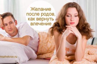 Желание после родов
