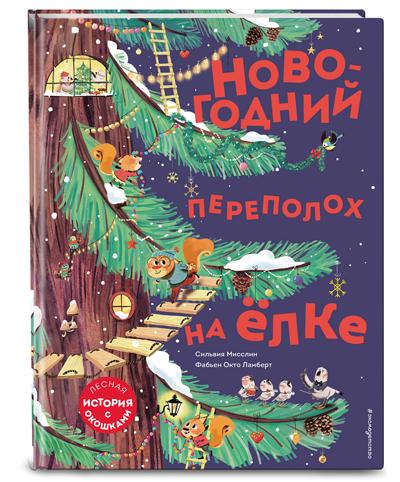Сильвия Мисслин: «Новогодний переполох на елке»