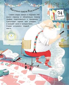 Сэмми Клаус, рождественский кот 3