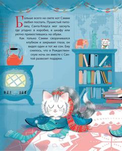 Сэмми Клаус, рождественский кот 2
