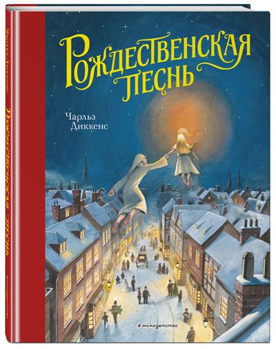 Рождественская песнь (ил. Т. Кульманна) 1