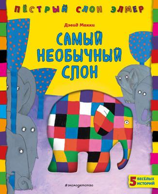 Дэвид Макки: «Самый необычный слон. Пестрый слон Элмер» 1