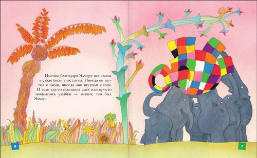 Дэвид Макки: «Самый необычный слон. Пестрый слон Элмер» 3