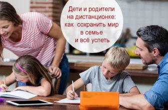 Дети и родители на дистанционке
