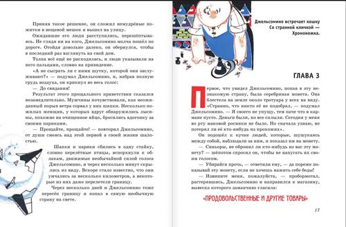 Джанни Родари: «Джельсомино в Стране Лжецов» 3
