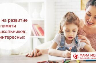 развитие памяти дошкольника игры упражнения