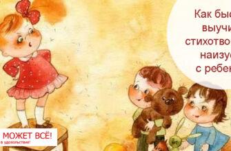 как научить ребенка быстро выучить стихотворение наизусть