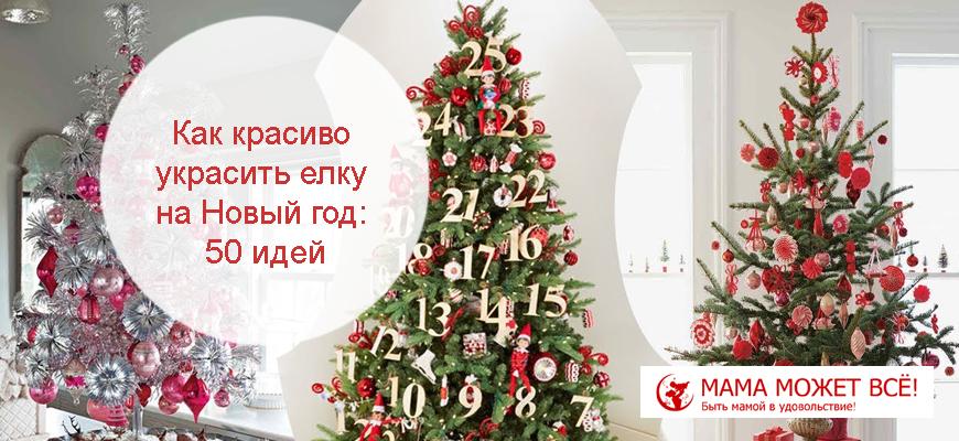 Как красиво украсить елку на Новый год 2021