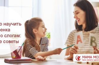 Как легко научить ребенка читать по слогам