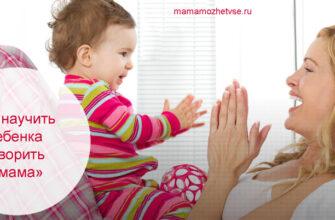 как научить ребенка говорить мама и папа