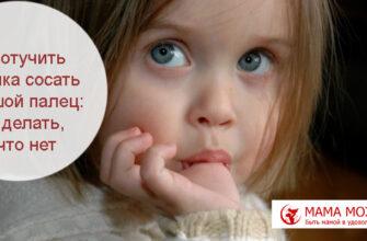 Как отучить ребенка сосать большой палец 1