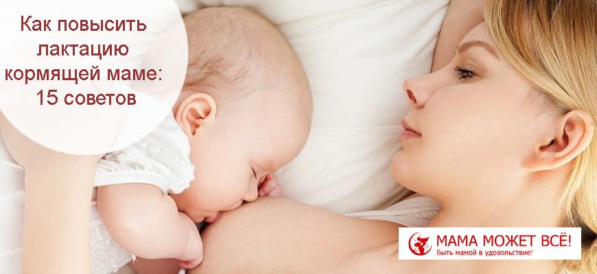 как повысить лактацию грудного молока кормящей маме