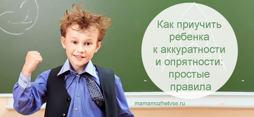 Как приучить ребенка к аккуратности