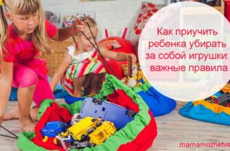 как приучить ребенка убирать игрушки в 2 года