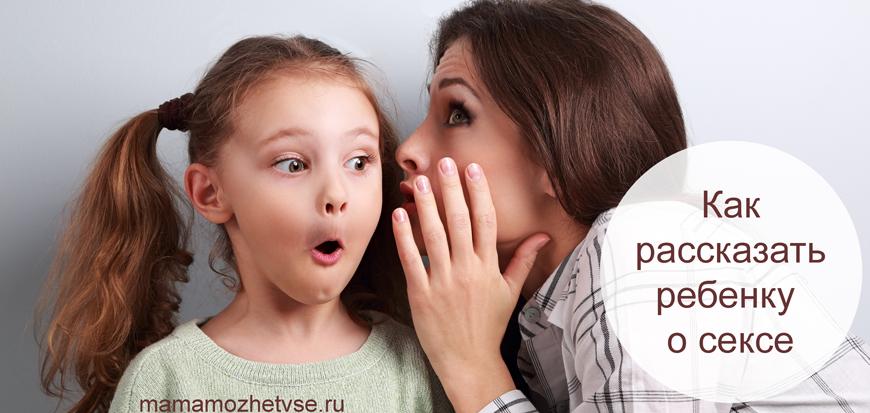 во сколько лет рассказать ребенку о сексе
