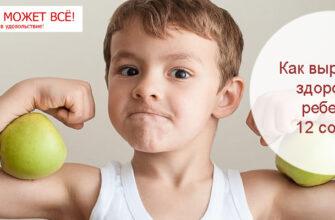 как вырастить здорового ребенка в 5 лет