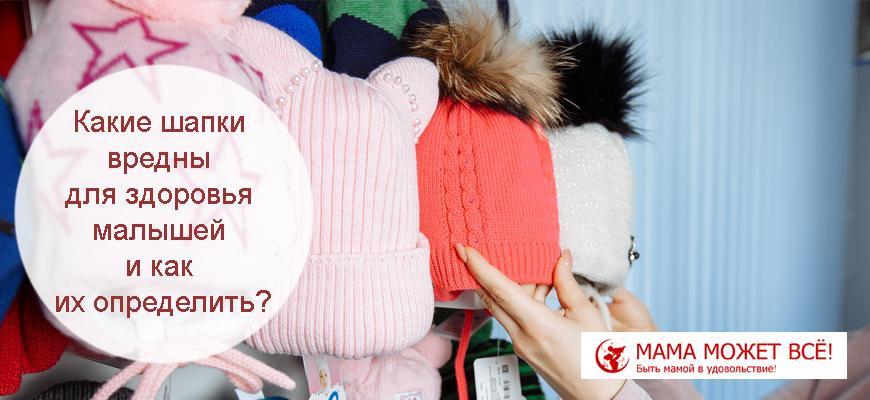 Какие шапки вредны для здоровья малышей