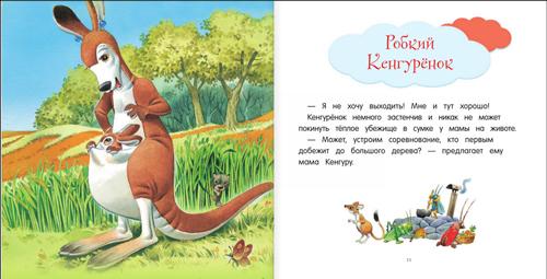 Книга «Большая книга историй для малышей» 2