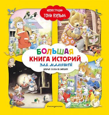 Книга «Большая книга историй для малышей» 1