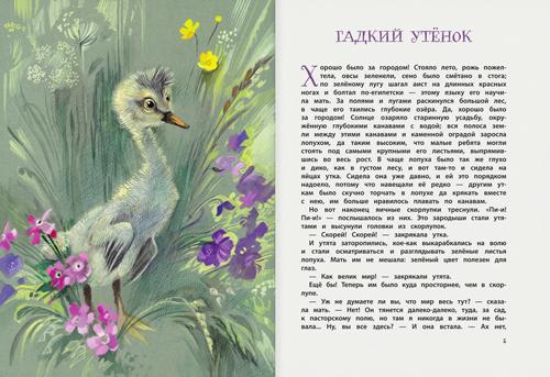 Книга «Большая книга лучших сказок Г. Х. Андерсена» 3